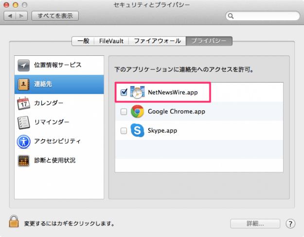mac-application-access-address-book-06