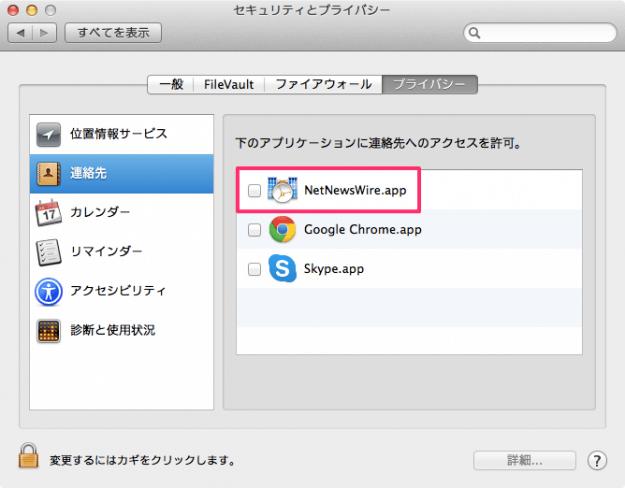 mac-application-access-address-book-07