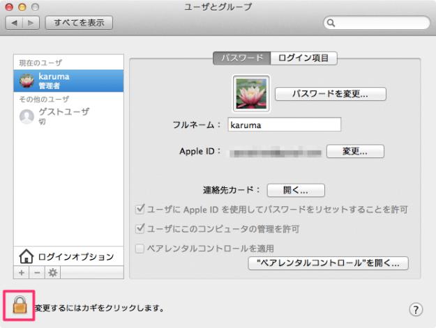mac-auto-login-04