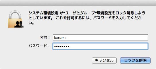 mac-auto-login-05