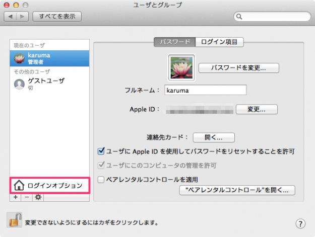 mac-auto-login-06