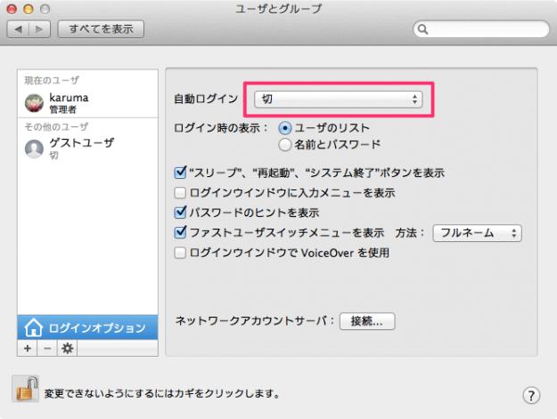 mac-auto-login-07