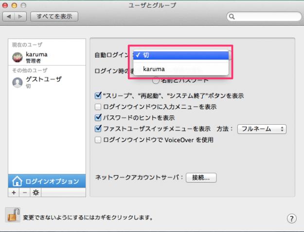 mac-auto-login-08