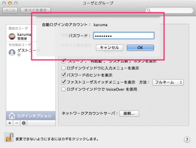 mac-auto-login-09