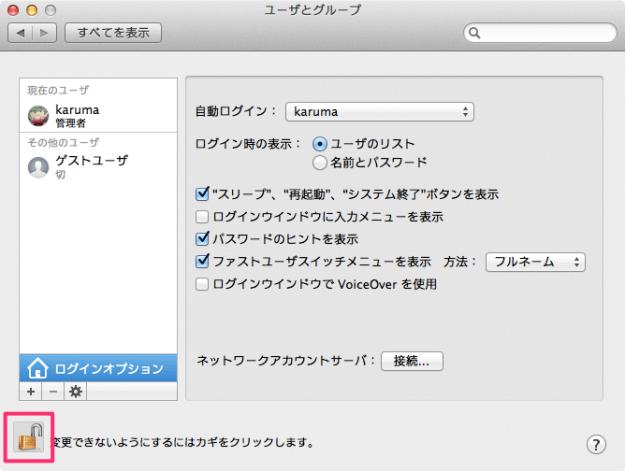 mac-auto-login-10