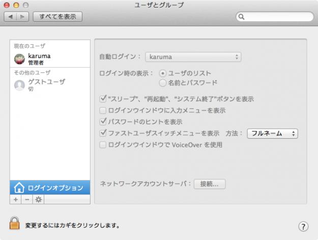 mac-auto-login-11