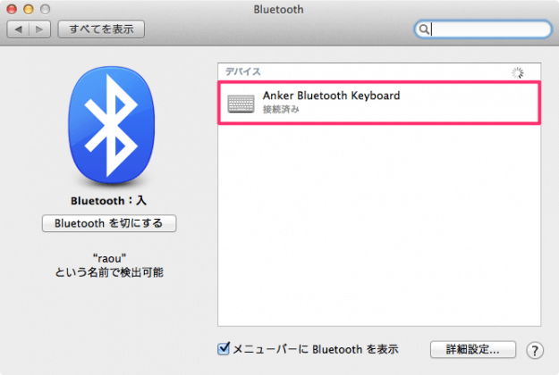 mac-bluetooth-device-off-04
