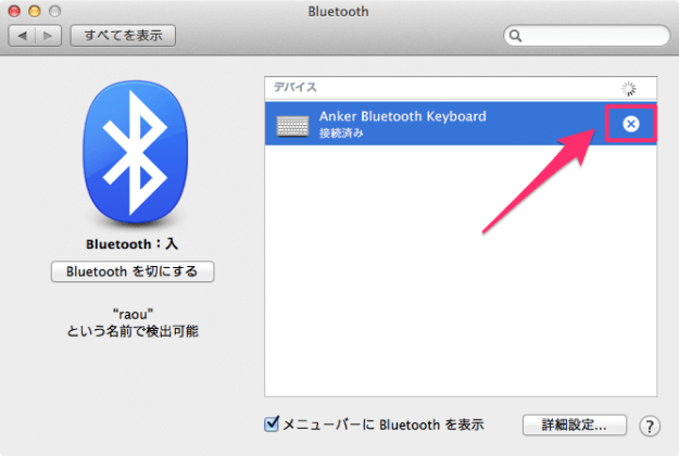 mac-bluetooth-device-off-05