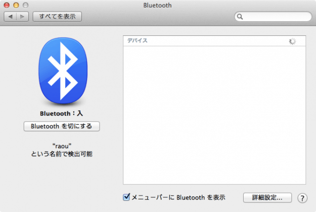 mac-bluetooth-device-off-07