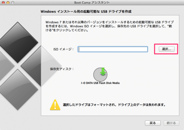 mac-bootcamp-windows-install-06