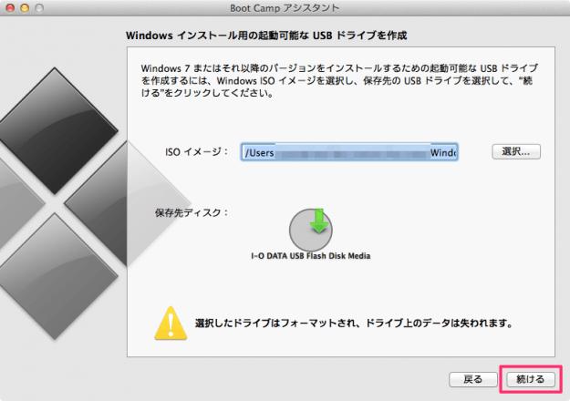 mac-bootcamp-windows-install-08