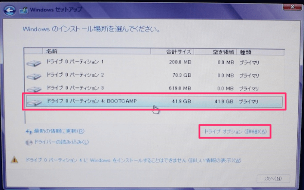 mac-bootcamp-windows-install-19