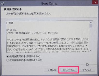 mac-bootcamp-windows-install-25