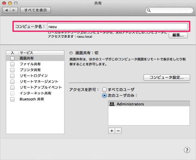 mac-computer-name-07