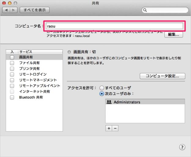 mac-computer-name-08