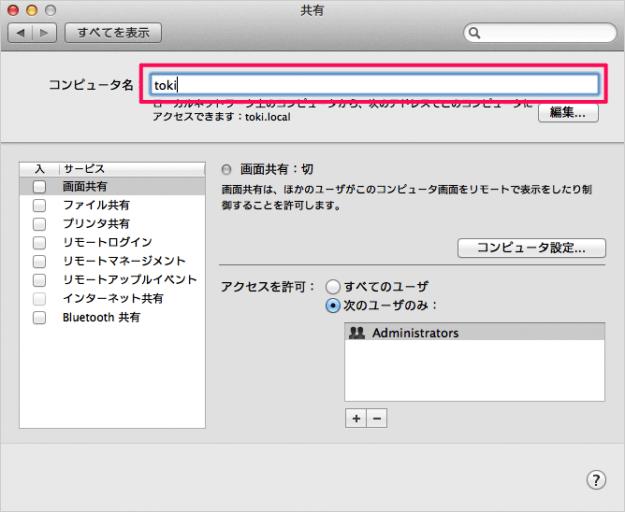 mac-computer-name-09