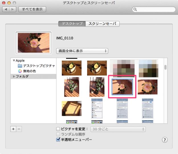 mac-desktop-background-12