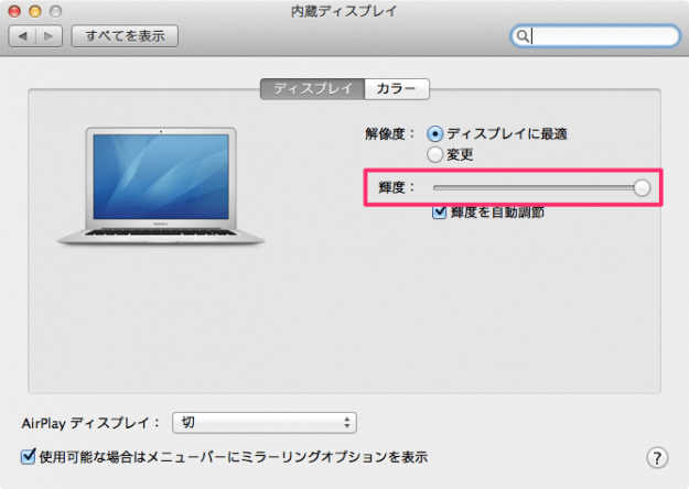 mac-display-brightness-06