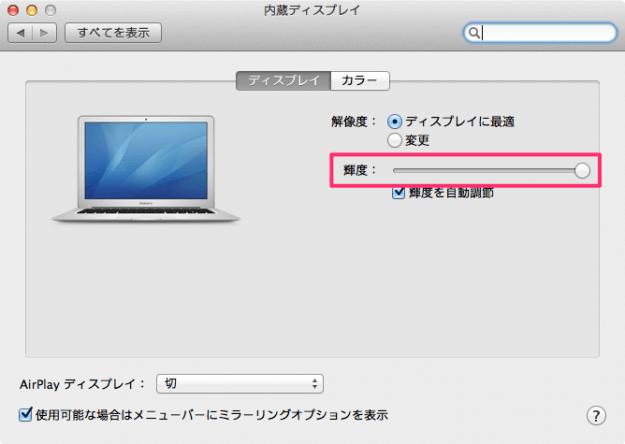 mac-display-brightness-06