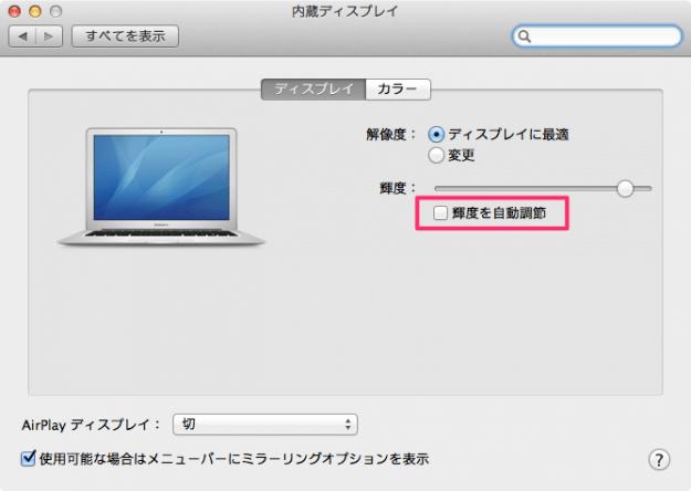 mac-display-brightness-auto-adjust-04