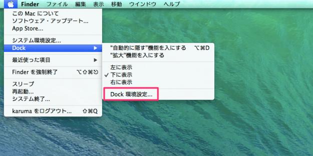 mac-dock-customize-05