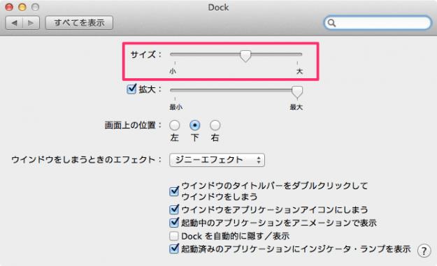 mac-dock-customize-06