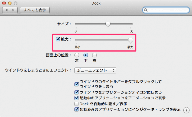 mac-dock-customize-09