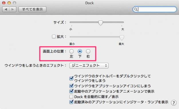 mac-dock-customize-11