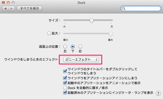 mac-dock-customize-15