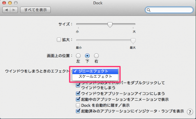 mac-dock-customize-16