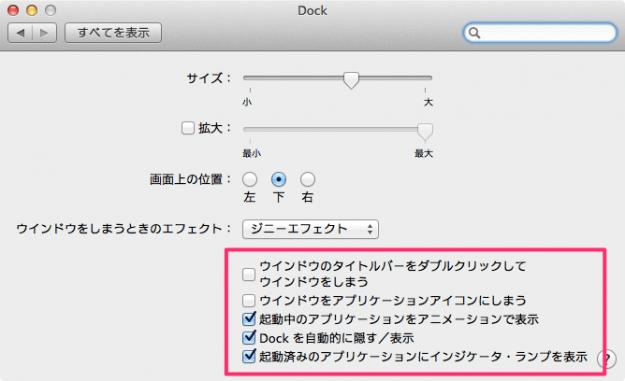 mac-dock-customize-17