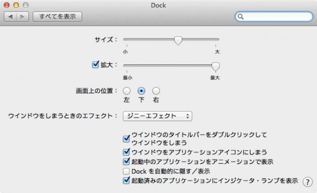 mac-dock-customize-18