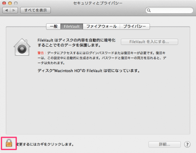 mac-filevault-05