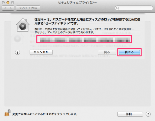 mac-filevault-08