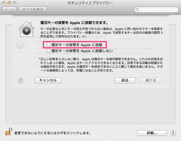 mac-filevault-09