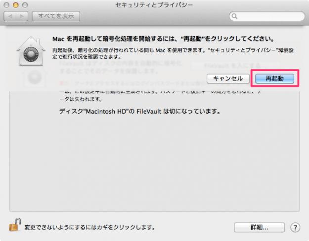 mac-filevault-10
