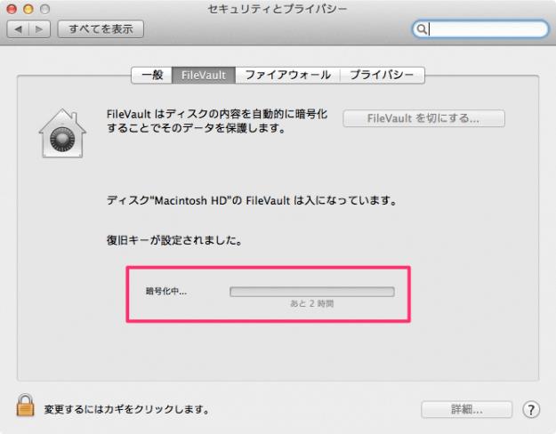 mac-filevault-11