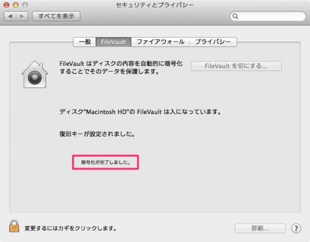 mac-filevault-12