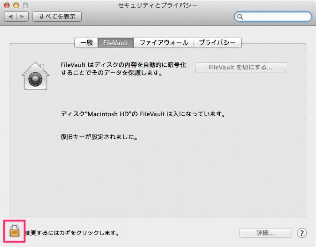 mac-filevault-13