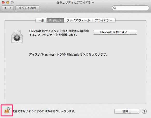 mac-filevault-18