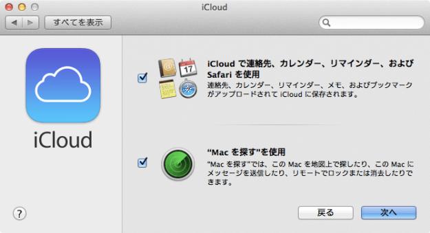 mac-icloud-05