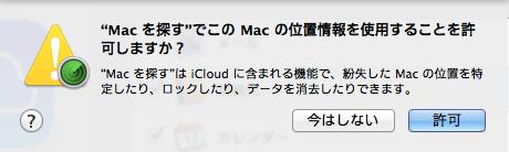 mac-icloud-07