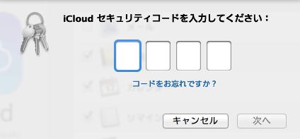 mac-icloud-08