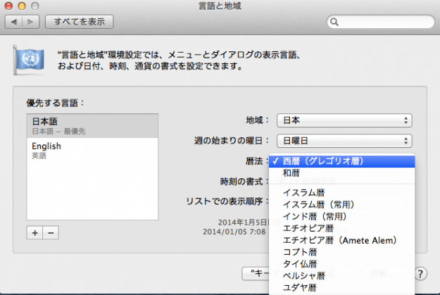 mac-language-date-12