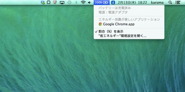 mac-menu-bar-buttery-06