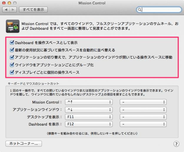 mac-mission-control-06