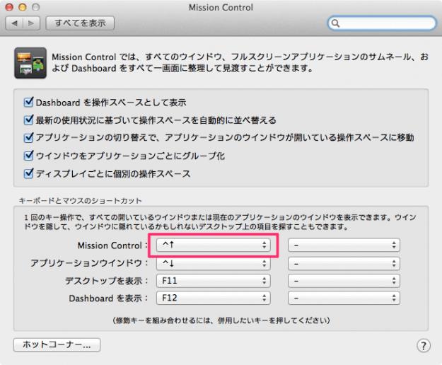mac-mission-control-07