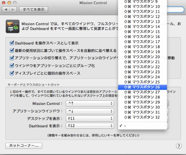 mac-mission-control-10