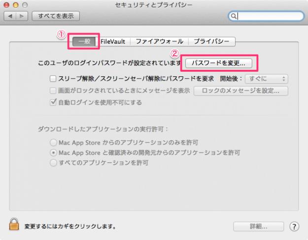 mac-password-change-04