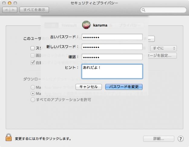 mac-password-change-05